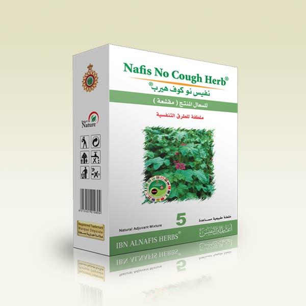 كونكس اعشاب طبيعية -طارد للبلغم - مهدئ للكحة